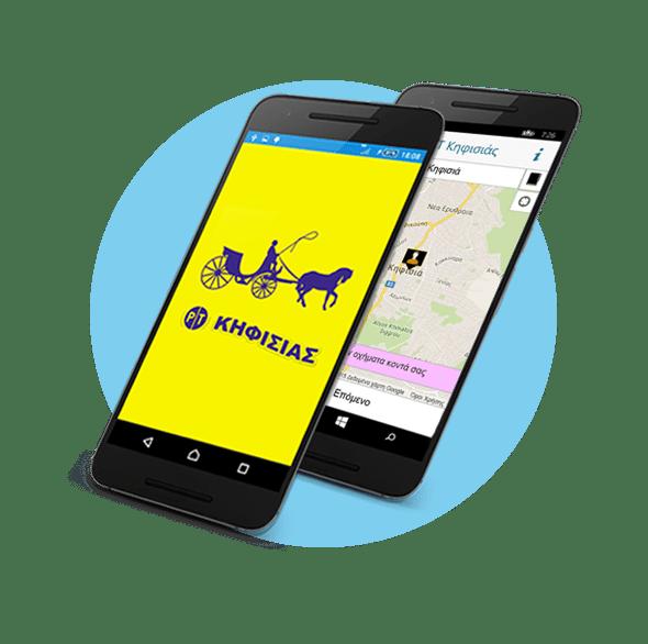 ταξί κηφισιάς εφαρμογή